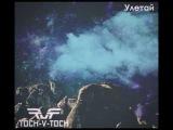 Toch-v-Toch - Улетай 2014