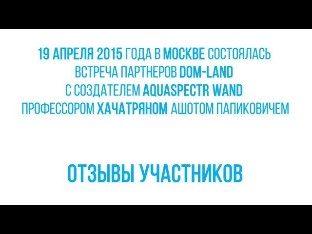 Отзывы партнеров DOM-LAND о встрече с профессором Хачатряном в Москве 19.04.2015