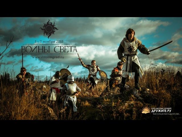 Воины Света, осень 2015 - Финальное видео