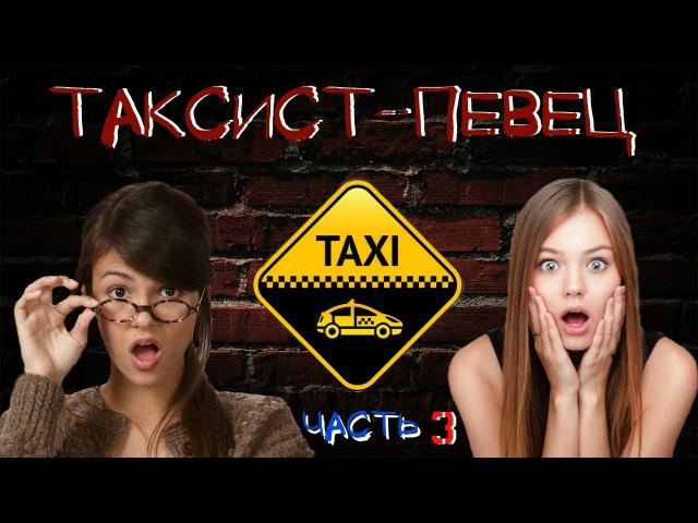 Таксист-Певец. Часть 3.