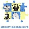 Шахматные задачи .рф
