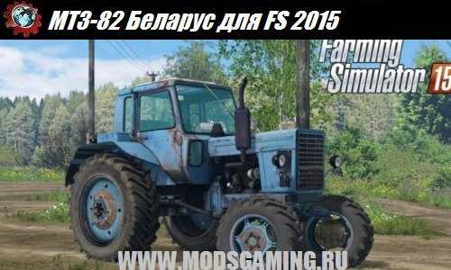Farming Simulator 2015 download modes combine MTZ-82 Belarus