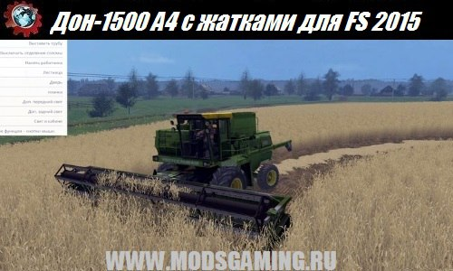 Farming Simulator 2015 download mod harvester Don-1500 A4 reaper