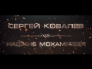 Промо- Сергей Ковалев vs Наджиб Мохаммеди - 26.07.2015 - HD