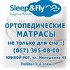 Матрасы Sleep&Fly | Кривой Рог | Цены