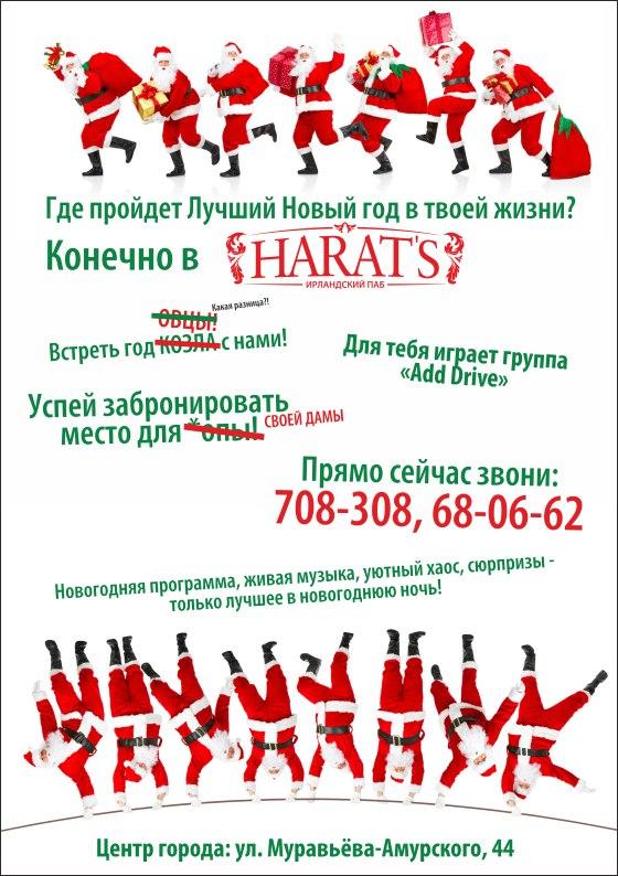 Афиша Хабаровск Новый Год в Harat's!