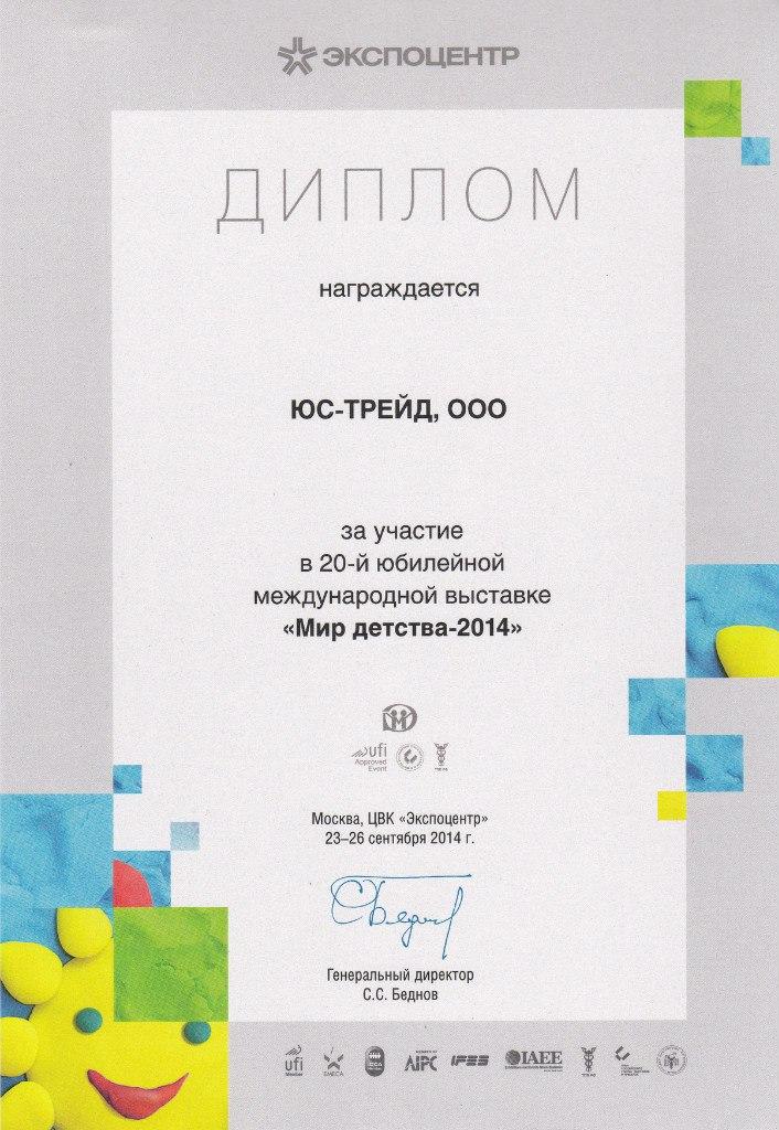 Выставка Мир детства 2014