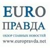 ЕвроПравда   Новости