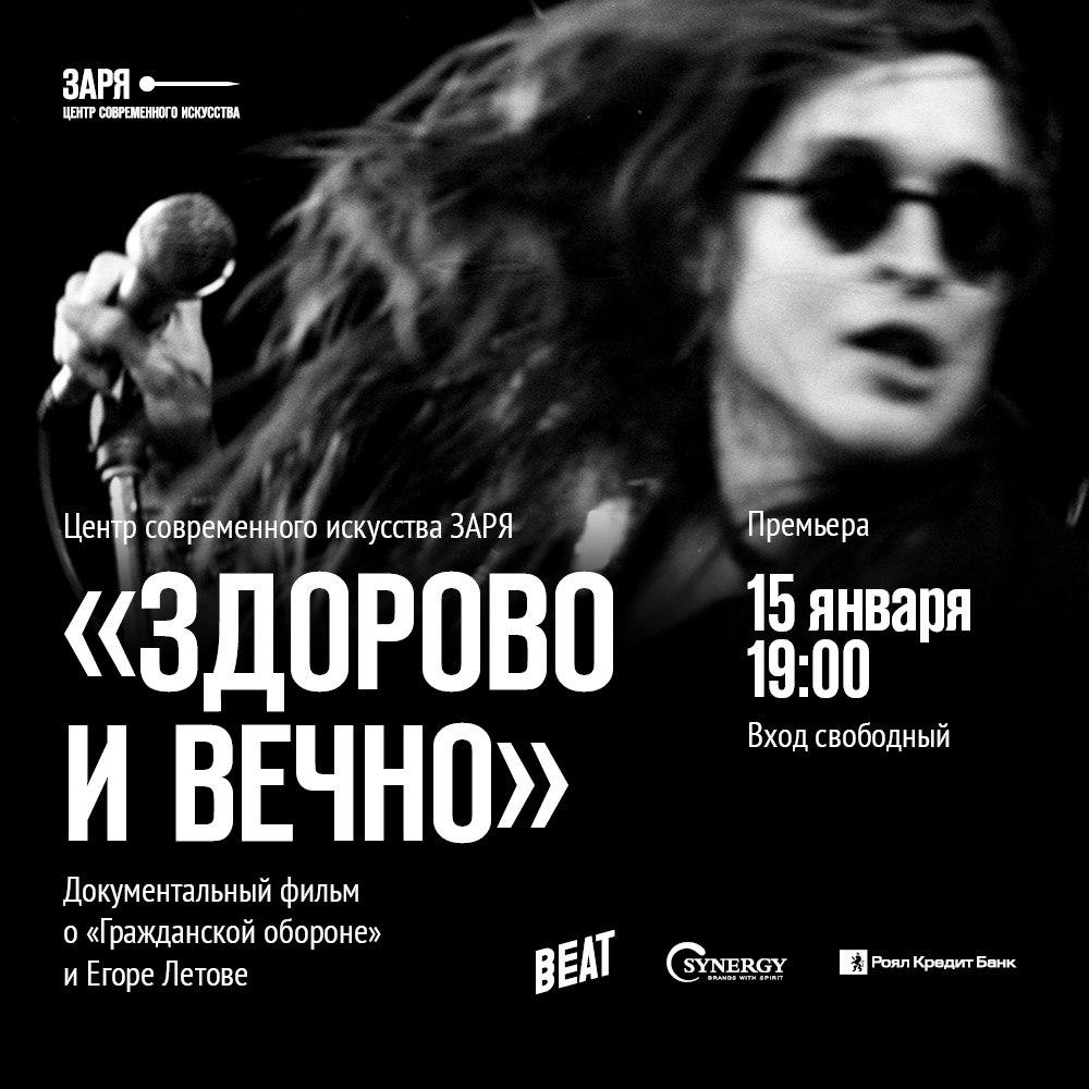 Афиша Владивосток ЗДОРОВО И ВЕЧНО / ПРЕМЬЕРА