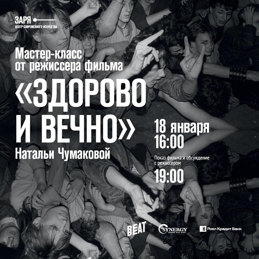 Афиша Владивосток ЗДОРОВО И ВЕЧНО / МАСТЕР-КЛАСС РЕЖИССЕРА
