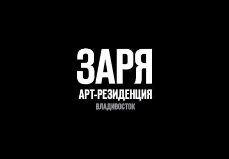 Афиша Владивосток ИРИНА ПЕТРАКОВА / АРТ-РЕЗИДЕНЦИЯ ЗАРЯ
