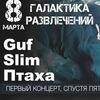 08|03 Сенсация! группа CENTR в Челябинске!!!