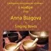 Концерт с поющими чашами от Анны Благовой