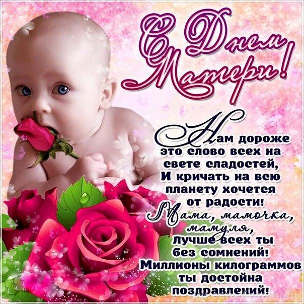 Поздравление от дочери на день матери