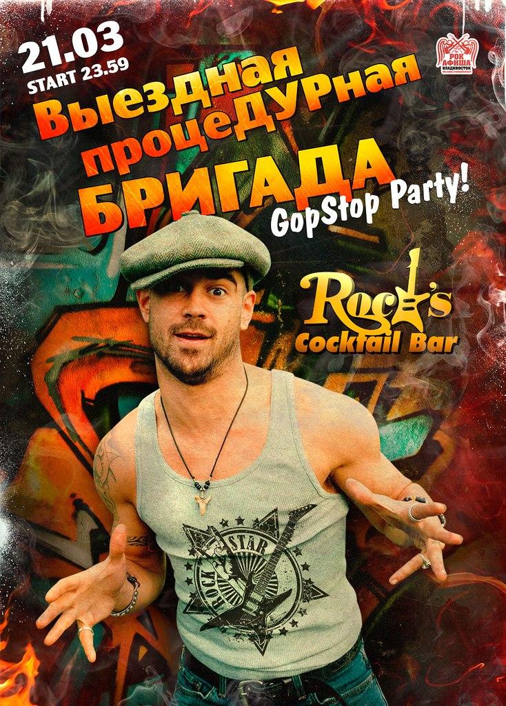 Афиша Владивосток Rock`s GopStop Party [Выездная Процедурная Брига