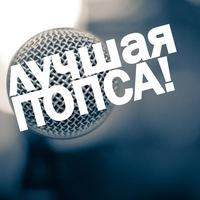 попса русская скачать торрент - фото 11