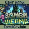 New! Зомби Ферма от ZombiCity.info