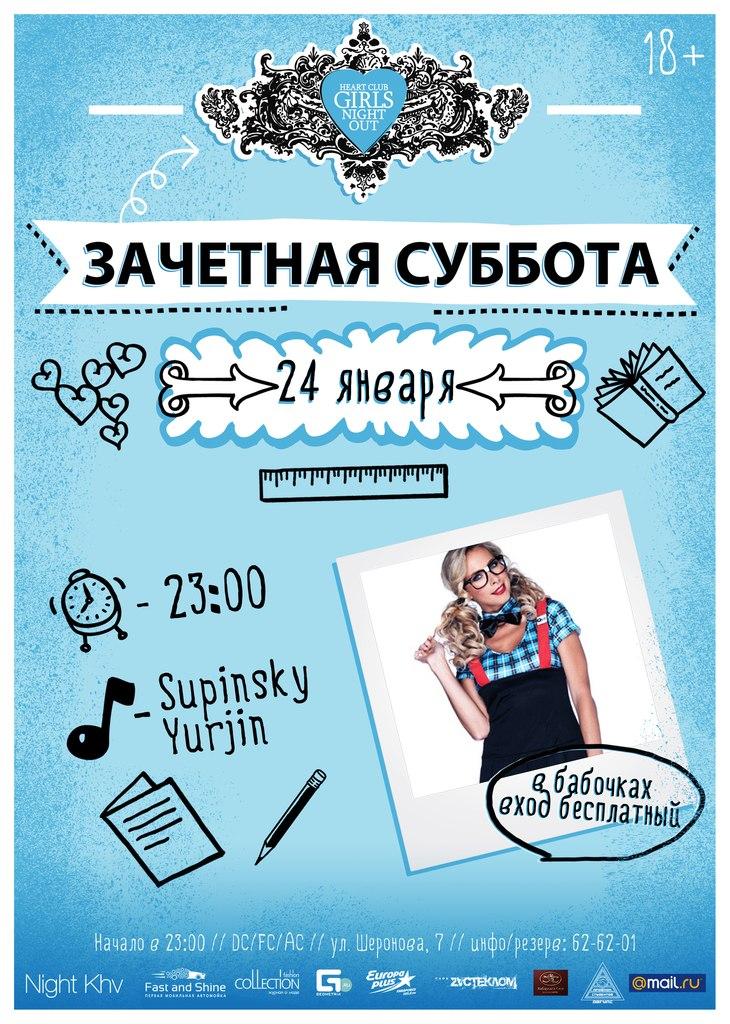 Афиша Хабаровск 24 января / ЗАЧЕТНАЯ СУББОТА / Heart Club