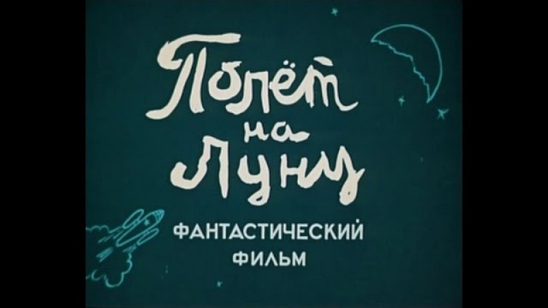 Полет На Луну («Союзмультфильм», 1953)