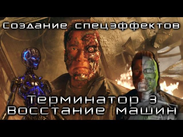 Терминатор 3: Восстание машин[Создание спецэффектов]