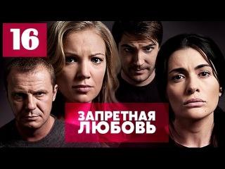 Запретная любовь 16 серия мелодрама сериал 2015 русский фильм
