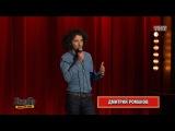 Stand Up: Дмитрий Романов - О своем автомобиле, отдыхе, негативных людях