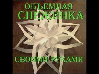 Новогоднее украшение объемная снежинка из бумаги, гирлянда  Christmas decoration snowflake
