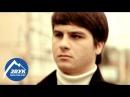 Азнаур - Чужое счастье Официальный клип 2013
