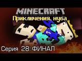Minecraft Приключения Нуба 28 : Финальная схватка (RUS)
