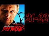 Чужой 21 22 серия - сериал фильм детектив криминал смотреть онлайн