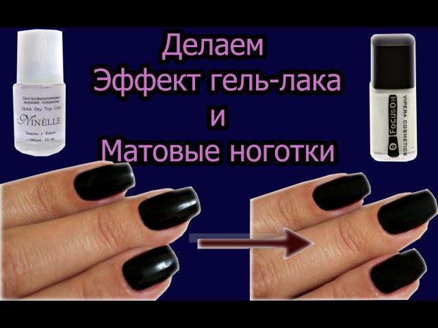 ✿Как сделать на ногтях эффект ГЕЛЬ-ЛАКА? ✿ МАТОВЫЕ НОГОТКИ ✿ Заказ с сайта PARFUMS.UA✿ ✿МАНИКЮР✿