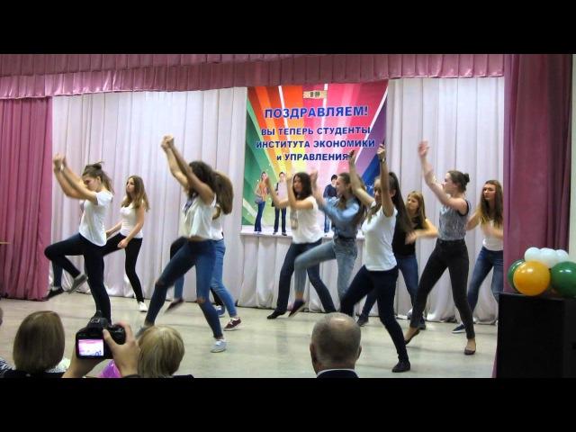 Посвящение первокурсников ИЭУ НовГУ 2015 - танец (Potahat Tik)