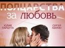 Полцарства за любовь смотреть онлайн Фильм мелодрама комедия Русский сериал 2014