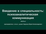 Введение в специальность. Баранов Ю.А. Часть 2.