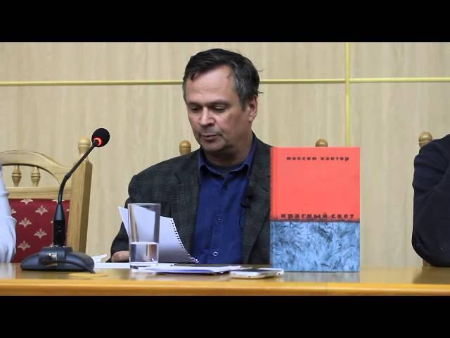 АУТ 3: Сны наяву. Лекция Смена культурной парадигмы. Читает Максим Кантор.