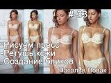 Рисуем пресс, Пресс в фотошопе, Журнальная ретушь, Ретушь кожи, создание бликов Novak-33