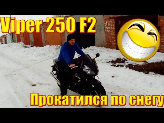 Viper 250 F2 покатушка по снегу :)
