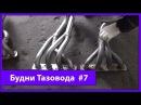 Будни тазовода 7: Тестируем пауки 4-1, 4-2-1 и 4-2-1 (Субару звук на ваз) - [Жорик Ревазов Блог]