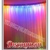 Цветомузыка DiscoLux