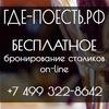 Служба бронирования столиков Где-Поесть.рф
