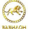 """Образовательный центр """"Вавилон"""""""