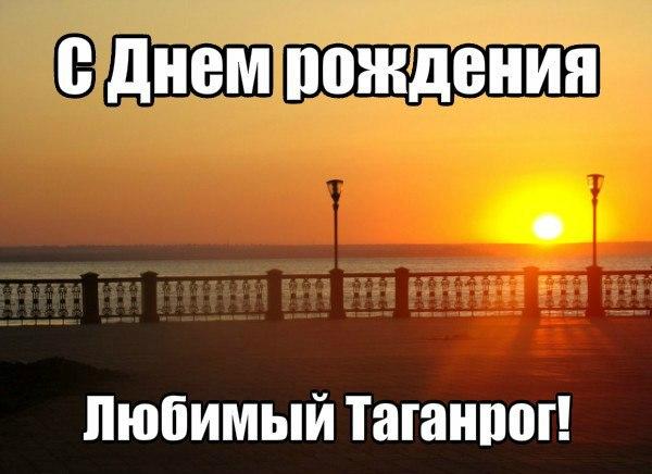 Полный анонс мероприятий на День города Таганрога 2014