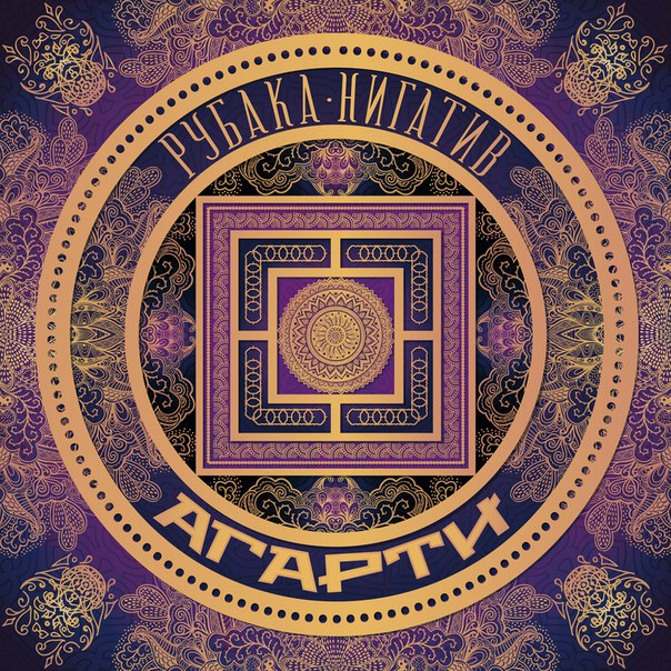 Нигатив & Рубака - Агарти (2015)