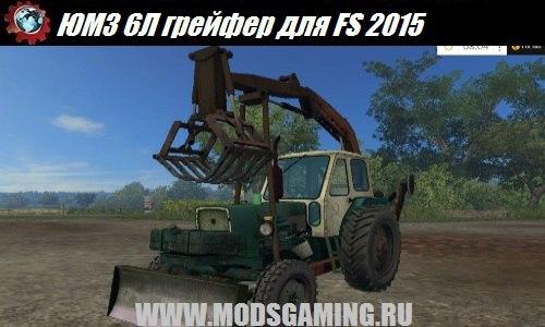 Farming Simulator 2015 download mod tractor UMZ 6M grapple