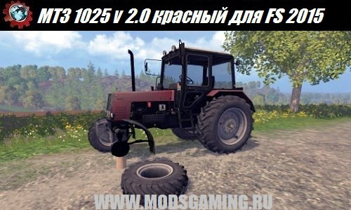 Farming Simulator 2015 download mod MTZ 1025 v 2.0 Red