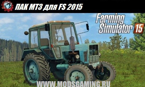 Farming Simulator 2015 download mod PAK tractors MTZ