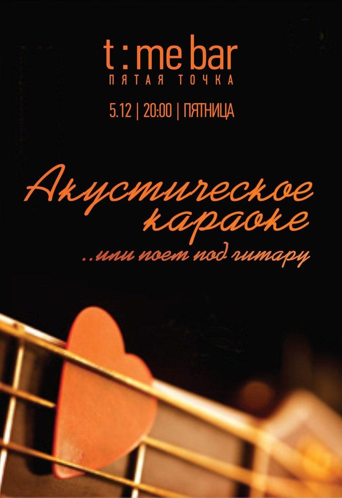 Афиша Хабаровск Акустическое караоке / поем под гитару / 5.12