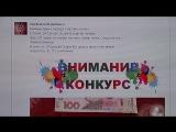 Приз: 100 гривен на телефон или карту Приват Банка! Скидка на печь!