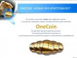 OneCoin - инвестируй в криптовалюты и получай прибыль!!!