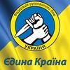 Всеукраинская федерация рукопашного боя Украины